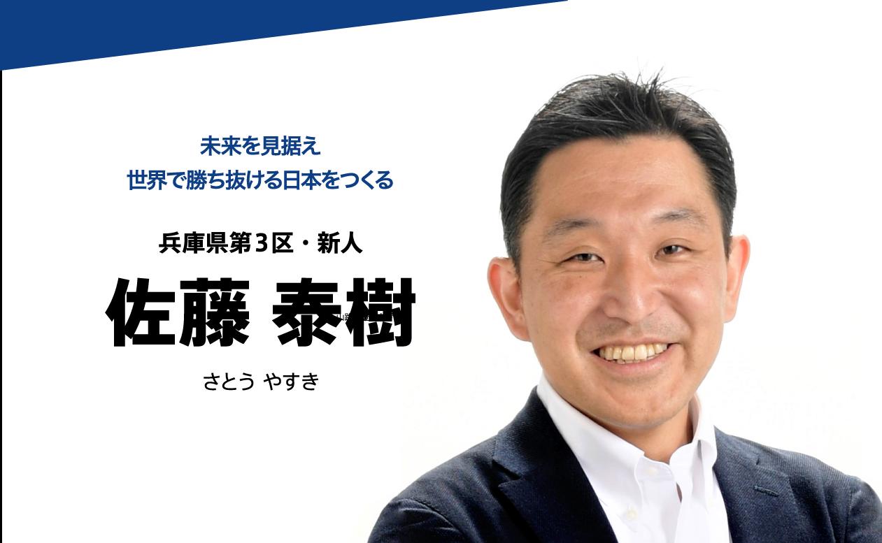 未来を見据え世界で勝ち抜ける日本をつくる 兵庫県第3区・新人 佐藤泰樹