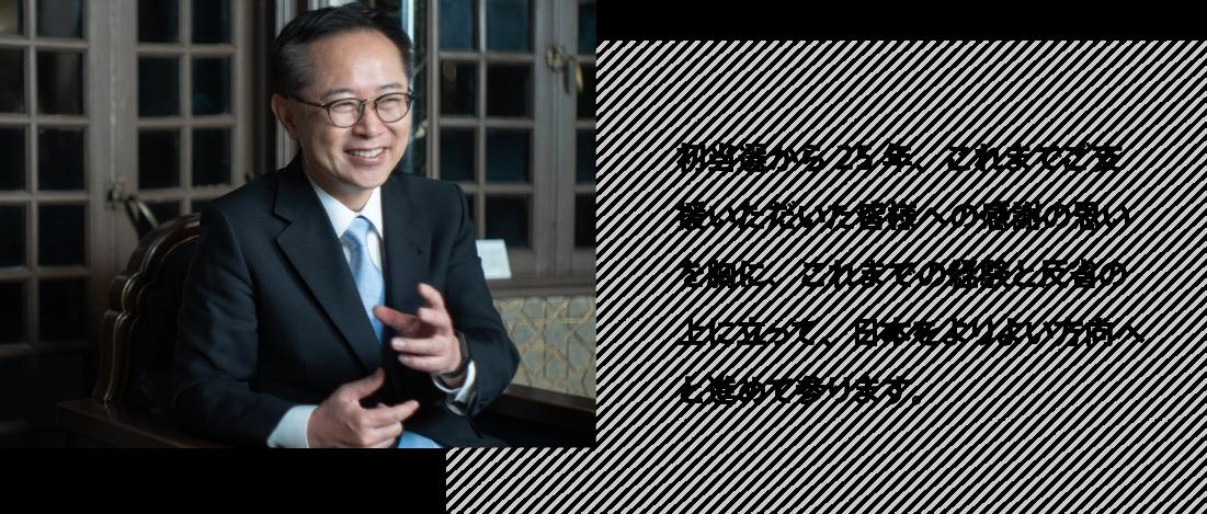 初当選から25年、これまでご支援いただいた皆様への感謝の思いを胸に、これまでの経験と反省の上に立って、日本をよりよい方向へと進めて参ります。