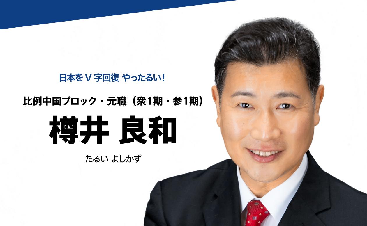 日本をV字回復 やったるい! 比例中国ブロック・元職(衆1期・参1期) 樽井良和
