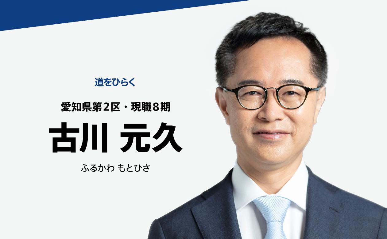 道をひらく 愛知県第2区・現職(8期) 古川元久
