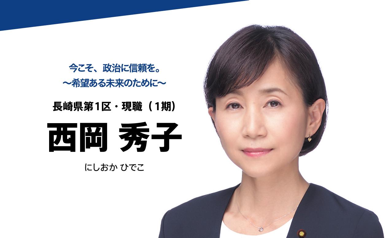今こそ、政治に信頼を。~希望ある未来のために~ 長崎県第1区・現職(1期) 西岡秀子