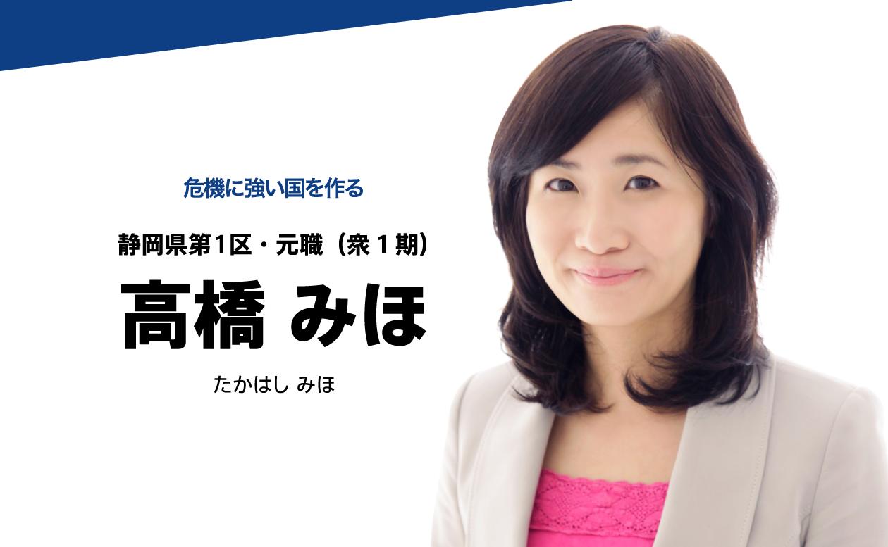 危機に強い国をつくる。 静岡県第1区・元職(衆1期) 高橋みほ