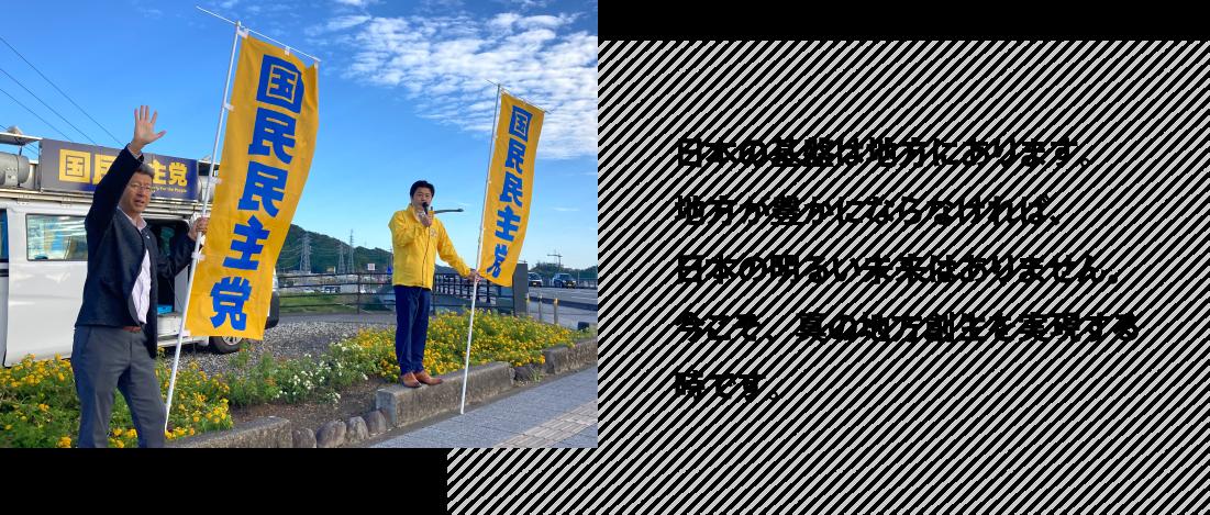 日本の基盤は地方にあります。地方が豊かにならなければ、日本の明るい未来はありません。今こそ、真の地方創生を実現する時です。