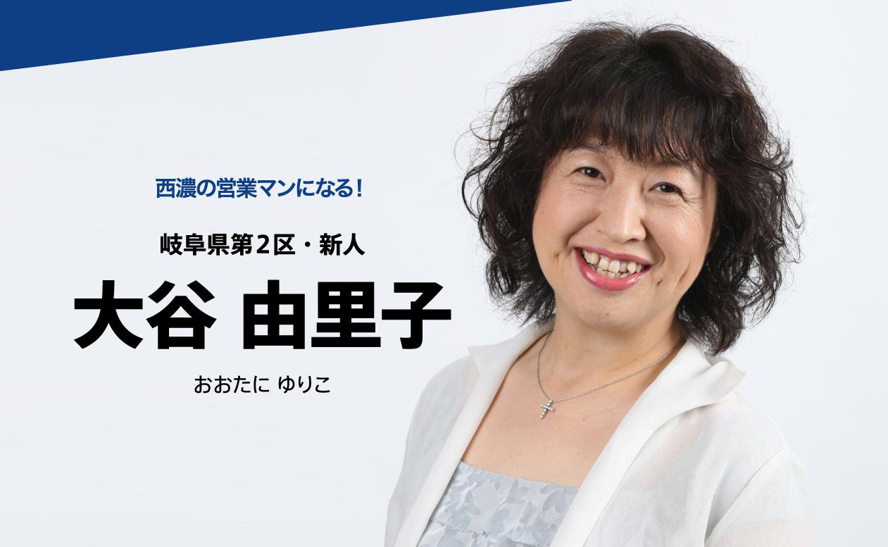西濃の営業マンになる! 岐阜県第2区・新人 大谷由里子