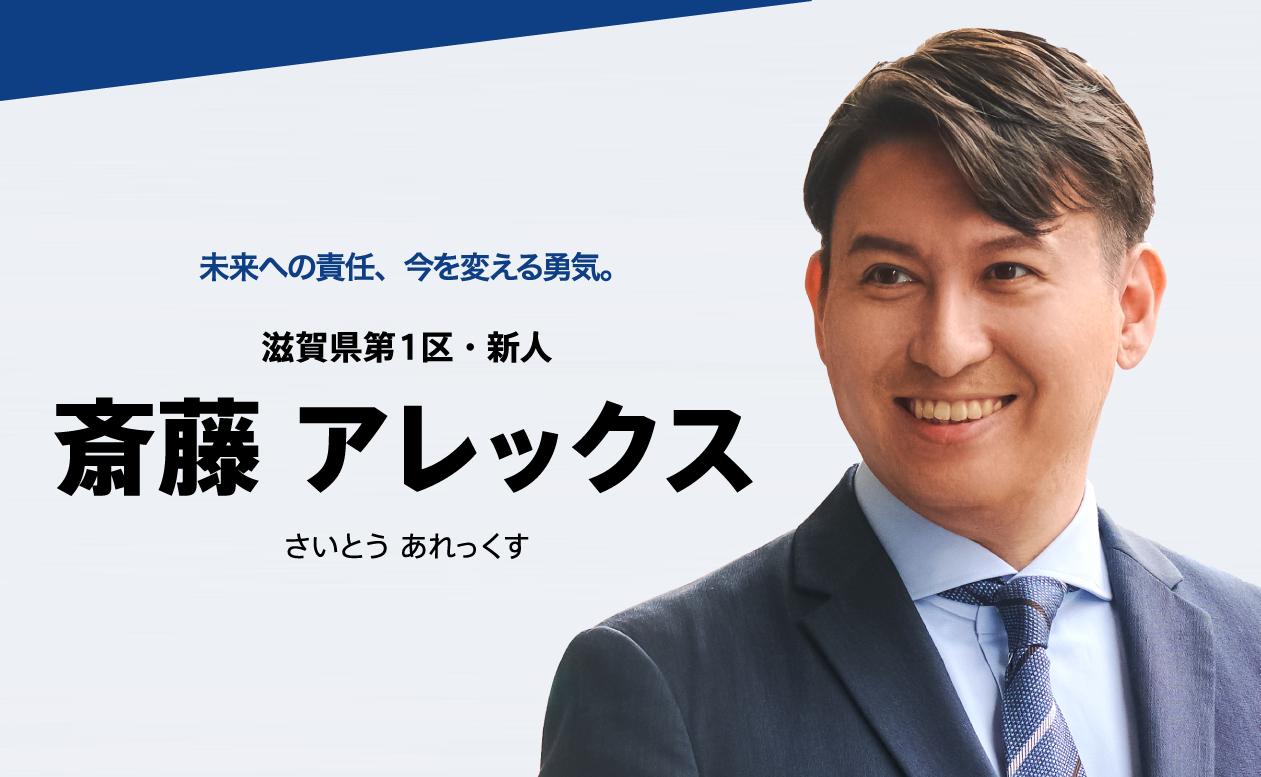 未来への責任、今を変える勇気。 滋賀県第1区・新人 斎藤アレックス