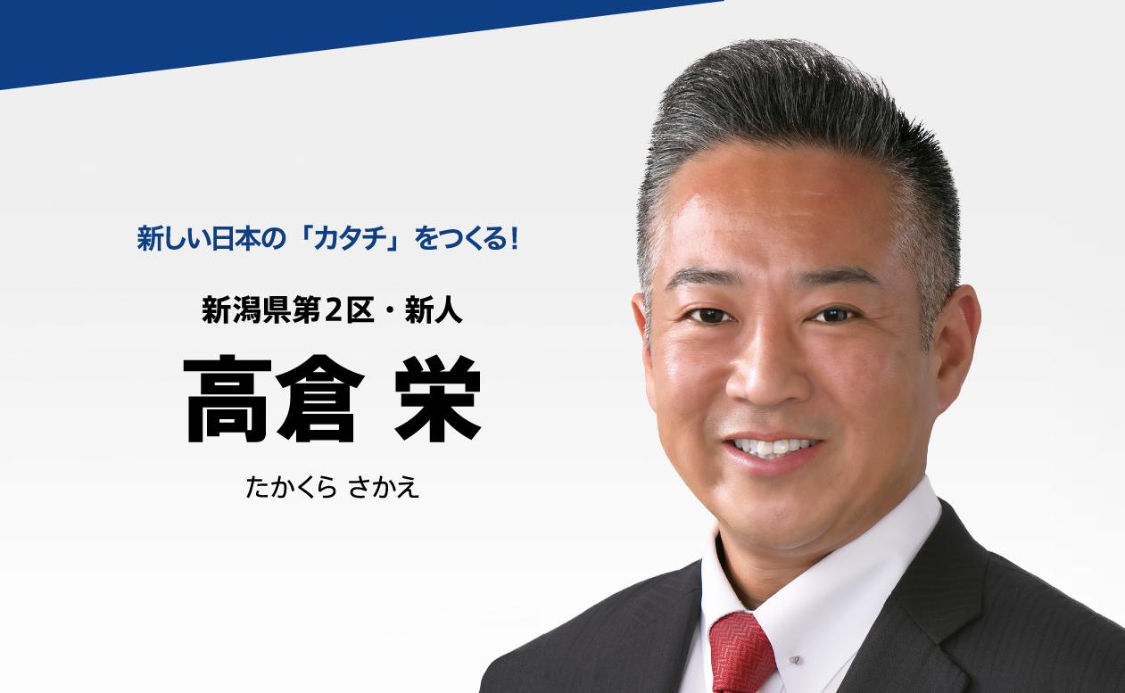 新しい日本の「カタチ」をつくる! 新潟県第2区・新人 高倉栄