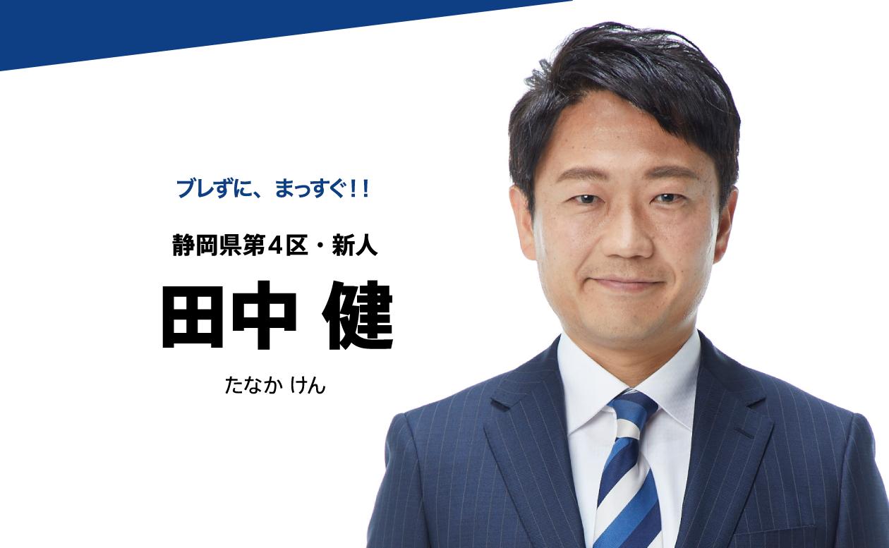 ブレずに、まっすぐ!! 静岡県第4区・新人 田中健