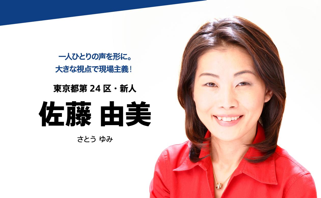 国政に「つくろう、新しい答え」 東京都第24区・新人 佐藤由美