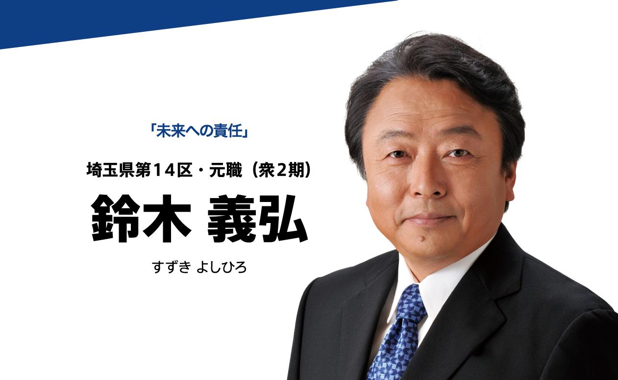 「未来への責任」 埼玉県第14区・元職(衆2期) 鈴木義弘