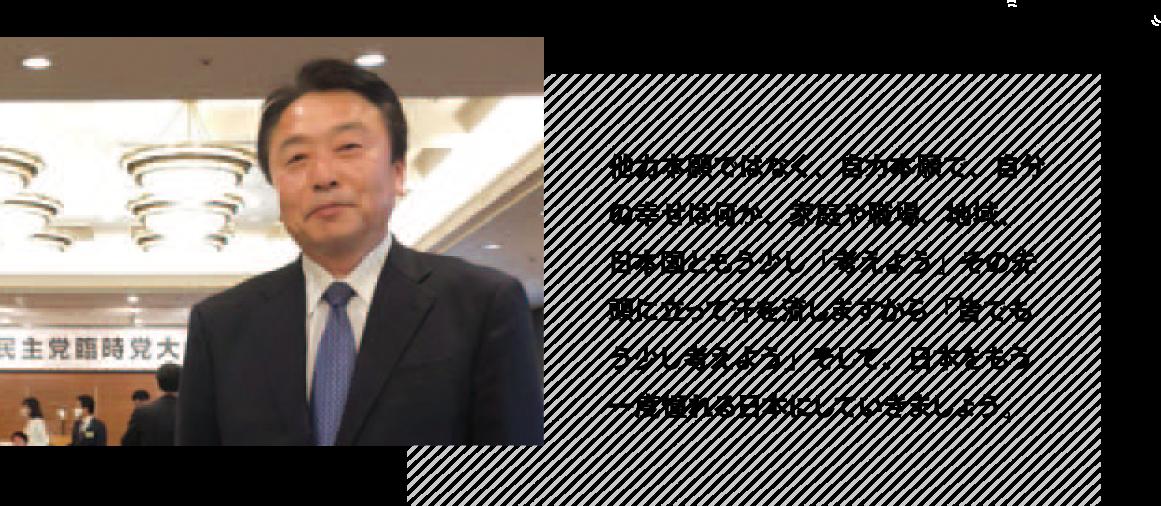 他力本願ではなく、自力本願で、自分の幸せは何か、家庭や職場、地域、日本国ともう少し「考えよう」その先頭に立って汗を流しますから「皆でもう少し考えよう」そして、日本をもう一度憧れる日本にしていきましょう。