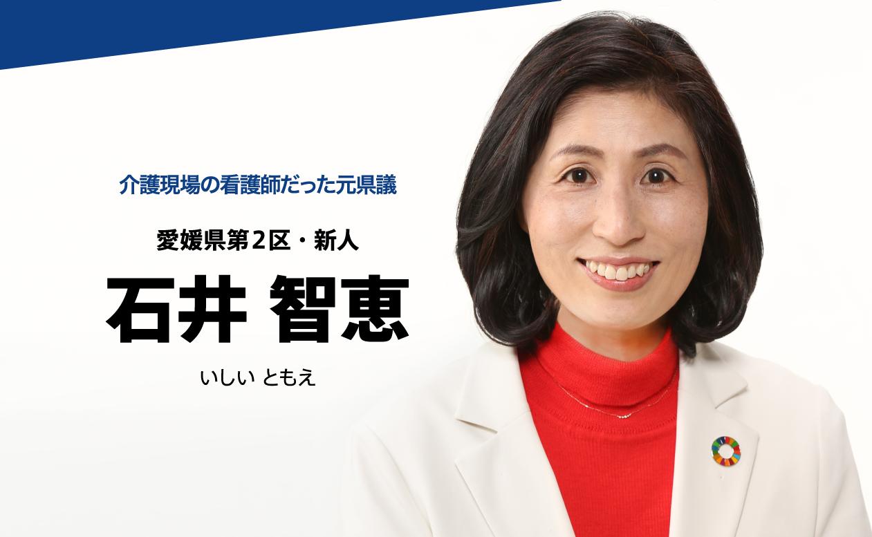 介護現場の看護師だった元県議 愛媛県第2区・新人 石井智恵